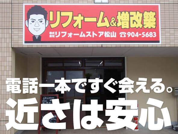 愛媛県松前町で外壁塗装・屋根塗装・リフォームするなら、長持ち施工で評判の『リフォームストア』へ