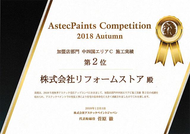 愛媛県松山市の外壁塗装はリフォームストアへ