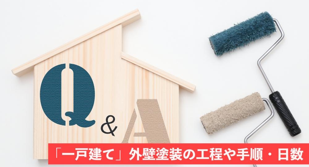 「一戸建て」外壁塗装の工程や手順・日数