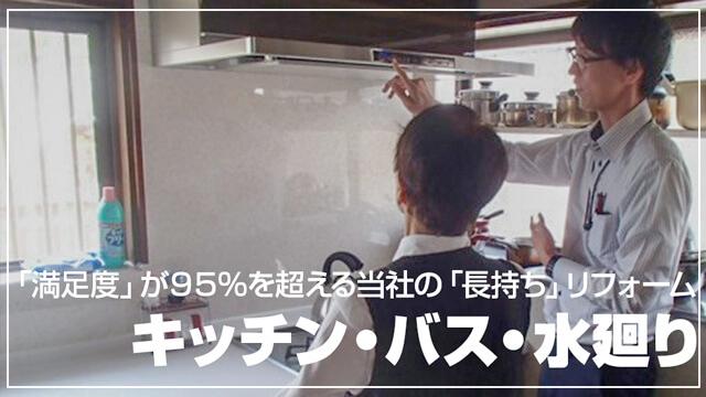 キッチン・バス
