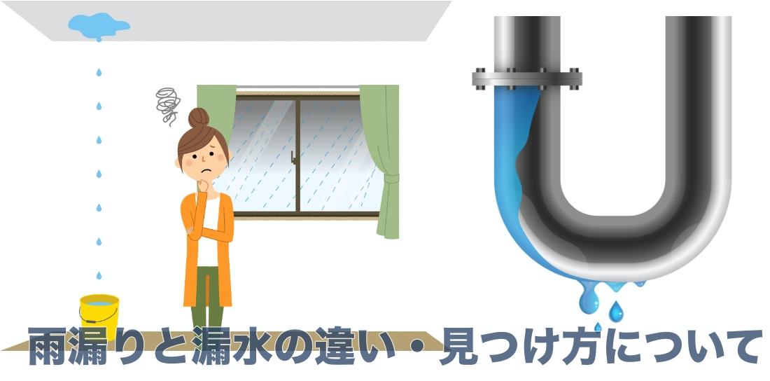 雨漏りと漏水の違い