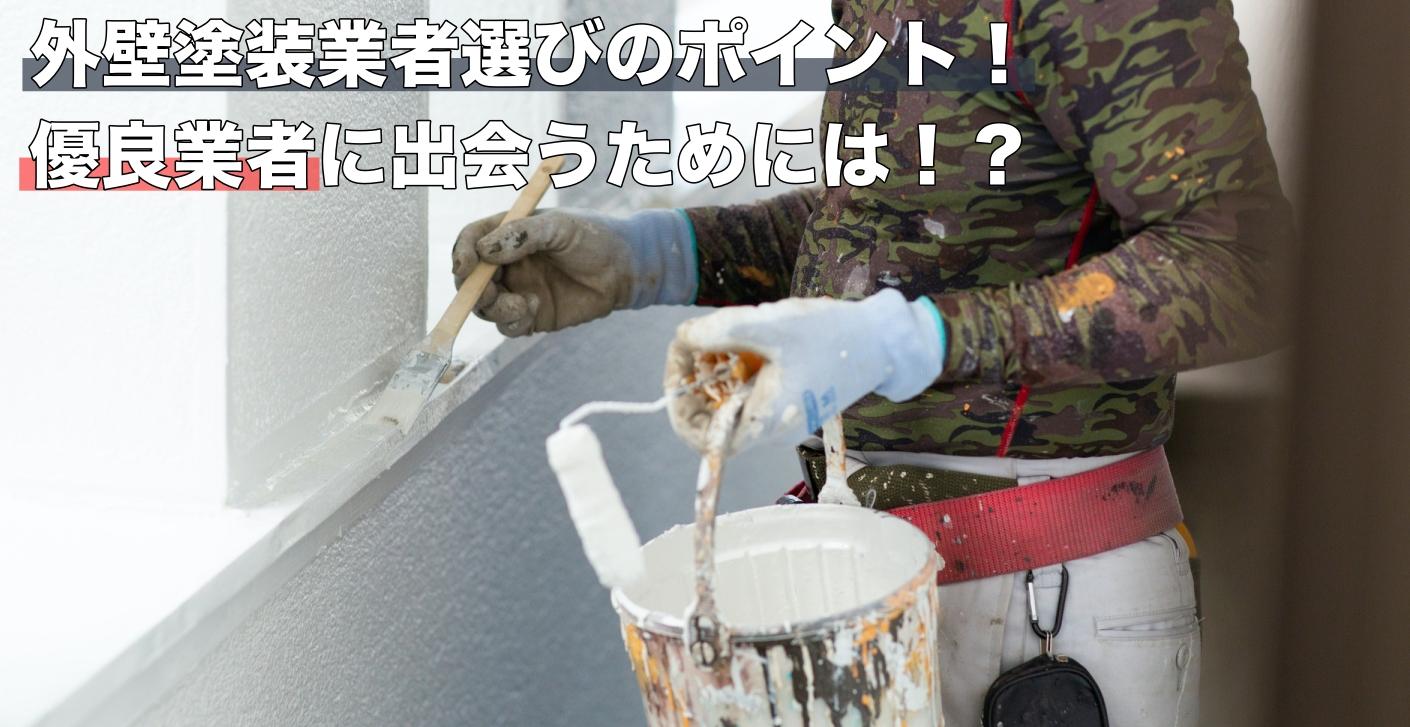 外壁塗装業者選ぶコツ