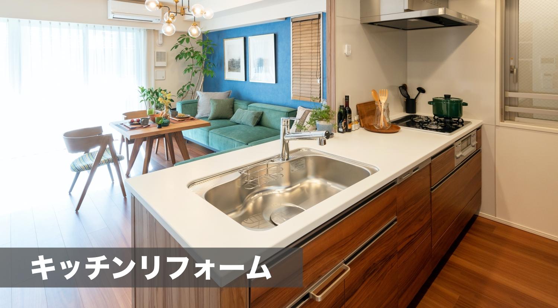 松山市のキッチンリフォーム お任せ下さい
