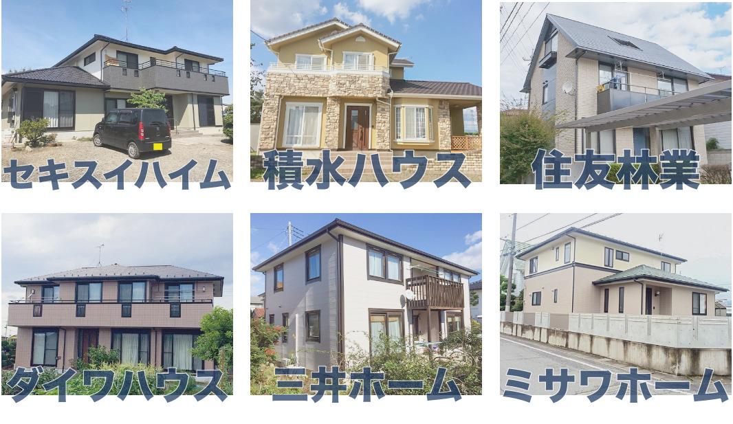 大手住宅メーカー